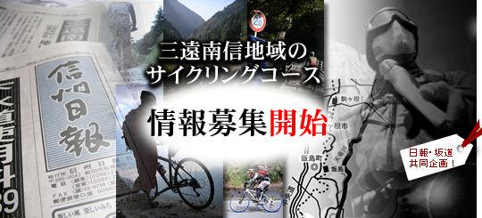 サイクリングコース情報募集開始