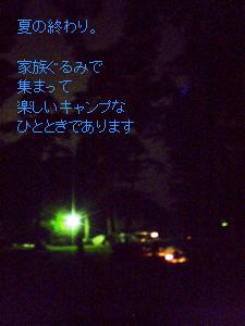 080929natsu2.jpg