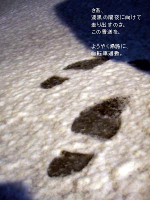 090121yami.jpg