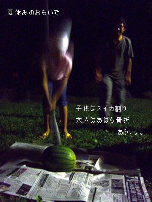091223camp.jpg