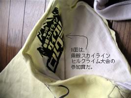 20080113eco4.jpg