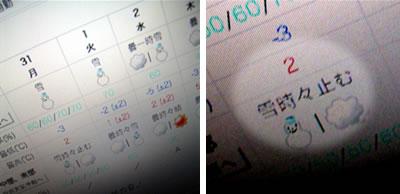 071231yuki2.jpg