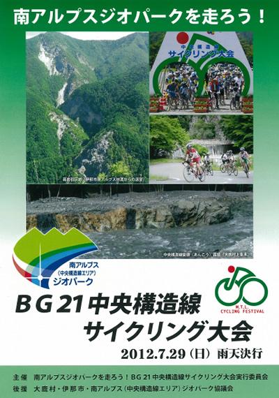 中央構造線サイクリング大会